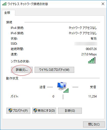 windows10 ネットワーク 繋がら ない