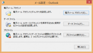 コントロールパネルからOUTLOOKプロファイル設定