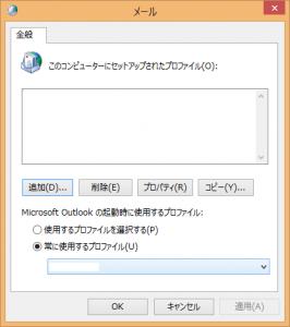 コントロールパネルからOUTLOOKプロファイル追加