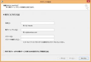 コントロールパネルからOUTLOOKメールアカウント設定