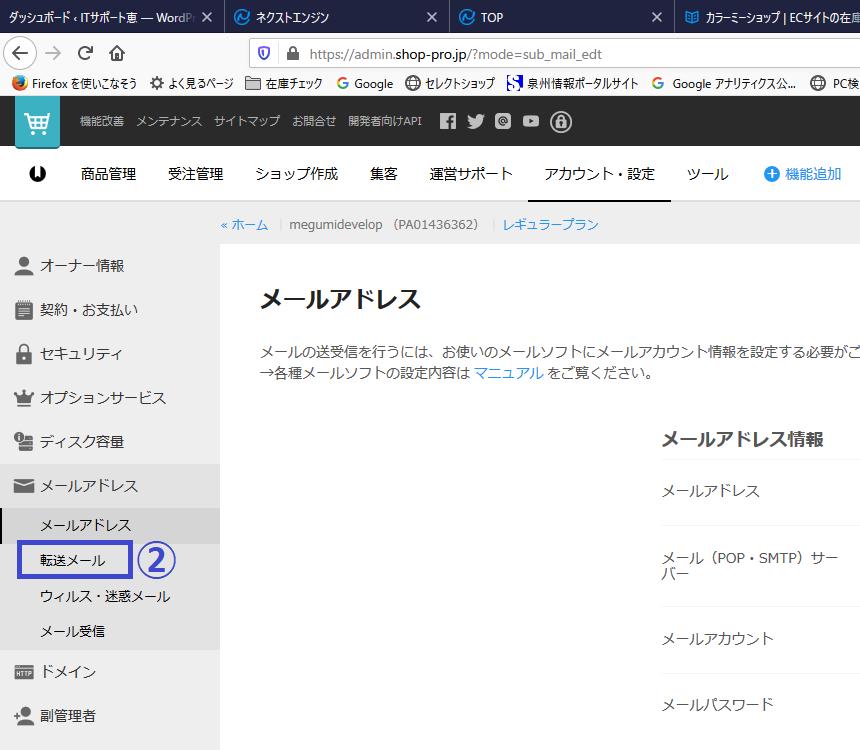 ② [転送メール]をクリック