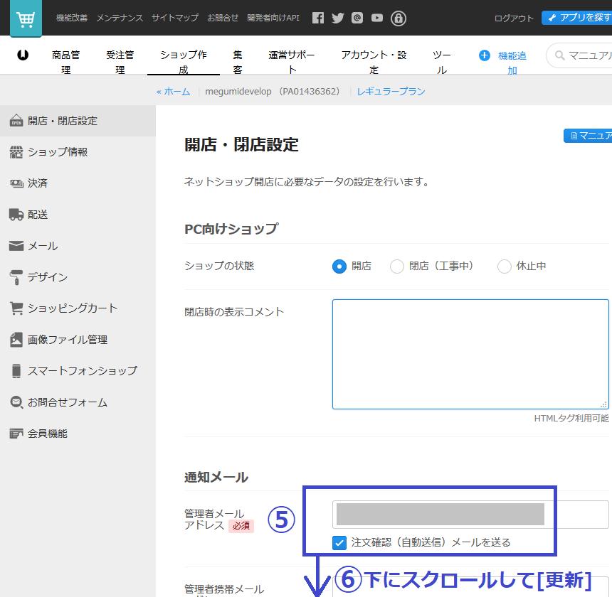 ⑤ 「 管理者メールアドレス」欄に手順3でコピーしたアドレスを貼り付け、 「注文確認(自動送信)メールを送る」にチェックをつける ⑥下にスクロールして [更新]をクリック
