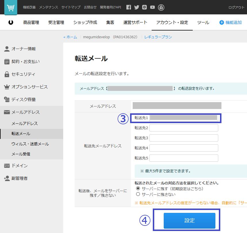 ③ 転送先1に本システムの「受注情報取り込み用メールアドレス」を入力 ④ [設定]をクリック